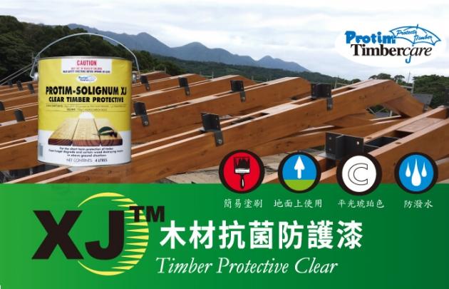 XJ 木材抗菌防護漆 1
