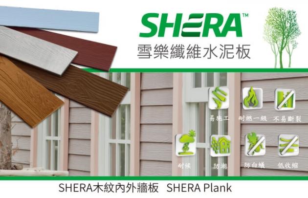 木紋內/外牆板 1