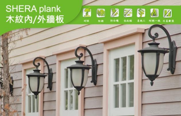 木紋內/外牆板 3